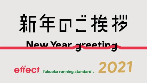 新年のご挨拶 // welcome 2021