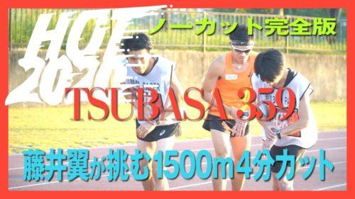 TSUBASA359 / 福岡が誇るレジェンドランナー藤井翼の1500m4分切りチャレンジ