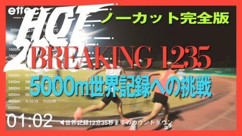 BREAKING1235 / 福岡のやばいランナーたちがバトンをつないで5000m世界記録に挑戦!最後にドラマあり〼