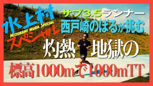 サブ3.5ランナー西戸崎のぼるが標高1000mで1000mTTをしたらどのくらいのタイムで走れるの?