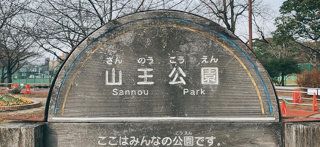 vol.6 博多区には山王公園があるのだ《山王公園》