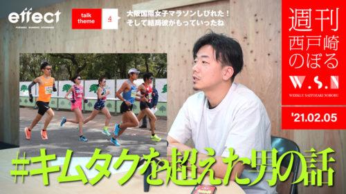 大阪国際女子マラソンで一人勝ちしたのはまさかのあの人!