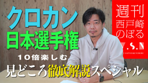 クロスカントリー日本選手権を10倍楽しむ見どころ徹底解説スペシャル!