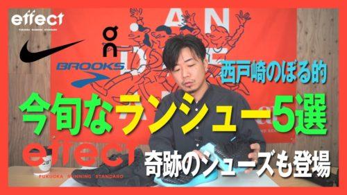 今旬なランニングシューズ5選 by 西戸崎のぼる [2021 冬] 奇跡のシューズも登場!