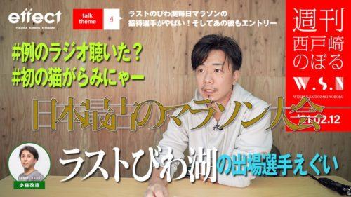 日本最古のマラソン大会びわ湖毎日マラソンが今年ラスト!のぼるゲストのeyeronさんの番組配信!