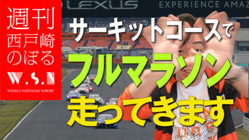 来月九州唯一のサーキットコースでフルマラソン走ることが決まりました!